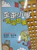【書寶二手書T1/兒童文學_CWF】歪歪小學的荒誕故事_柯倩華, 路易斯