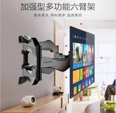 電視支架-樂歌液晶電視機掛架可伸縮旋轉壁掛支架通用小米三星夏普海信長虹 交換禮物YXS