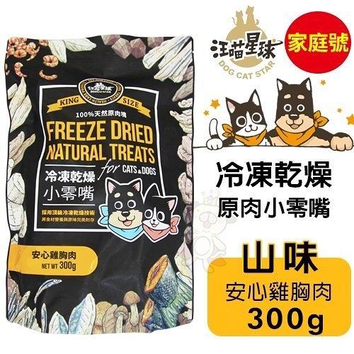 『寵喵樂旗艦店』DogCatStar汪喵星球 冷凍乾燥山味原肉小零嘴-安心雞胸肉300g·犬貓零食〔家庭號〕