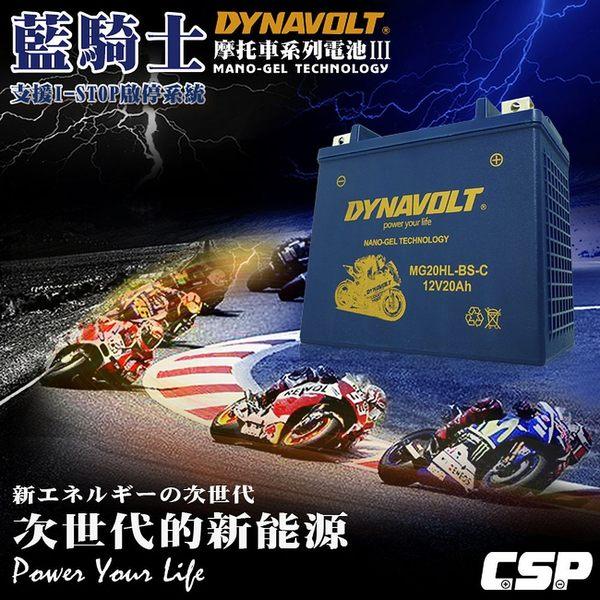 【DYNAVOLT 藍騎士】MG20HL-BS-C 奈米膠體電池/電瓶