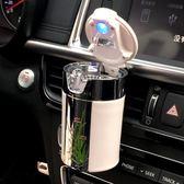 汽車煙灰缸出風口車載車用個性帶LED燈車內帶蓋帶支架懸掛式創意 st1277『毛菇小象』