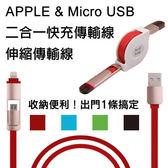 【現貨】APPLE / Micro USB 二合一 通用 傳輸線 伸縮線 彩色扁型 麵條 2A 充電線 Android IOS