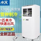 KY-23行動空調單冷型小1p匹一體機 圖拉斯3C百貨