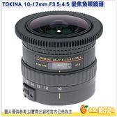 @3C 柑仔店@ TOKINA AT-X 10-17mm F3.5-4.5 DX V NH 變焦魚眼鏡頭 Canon