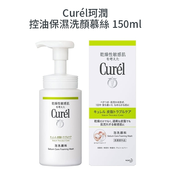 Curel 珂潤 控油保濕洗顏慕絲 150ml 盒裝公司貨【小紅帽美妝】