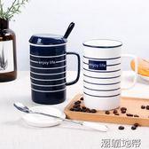 情侶杯子創意辦公室陶瓷牛奶咖啡杯馬克杯帶蓋勺簡約家用水杯【潮咖地帶】