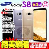 三星 Galaxy S8 4G/64G 贈原廠立架式感應皮套+清水套+螢幕貼 5.8吋 雙卡 智慧型手機