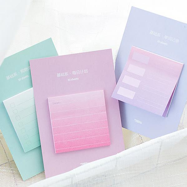 【BlueCat】基礎款彩色漸層正方形便條紙 便利貼 n次貼