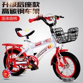 兒童自行車男孩女孩12寸童車腳踏車單車ATF 沸點奇蹟