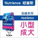 Nutrience紐崔斯〔田園小型成犬糧,5kg,加拿大製〕