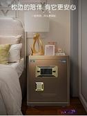 保險箱 虎牌保險櫃家用小型45cm 60cm 80cm高3C認證指紋密碼辦公室文件大型防盜保險箱 店慶降價