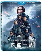 【停看聽音響唱片】【BD】星際大戰外傳:俠盜一號 3D+2D 藍光限定3碟版