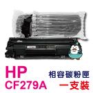 現貨含稅 HP CF279A 全新副廠碳粉匣 279.79A.M12W.M12.M26A.M26.79.12【裸包1入】