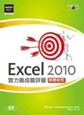 (二手書)Excel 2010實力養成暨評量解題秘笈