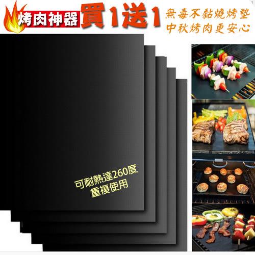 買ㄧ送ㄧ 2片 不粘黏烤肉 取代鋁箔紙 耐高溫燒烤墊 烤肉墊 環保烤墊 可重複清洗使用