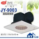 中一電工 JY-9003N 浴室通風扇【...