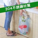 304不銹鋼垃圾袋掛架 收納架 不銹鋼 置物架 無痕貼浴室收納架廚房收納吹風機