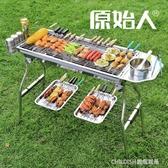 不銹鋼燒烤架戶外5人以上家用木炭燒烤爐野外工具爐子 童趣潮品