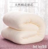 棉花被子手工棉被冬被全棉雙人被芯棉花一級優質長絨棉絮床墊 QQ11391『bad boy時尚』