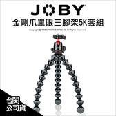 JOBY 金剛爪單眼三腳架 5K套組 JB45 章魚腳架 承重5KG 魔術腳架 公司貨 ★可刷卡★薪創數位