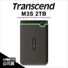 可刷免運 Transcend 創見 2TB 25M3S TS2TSJ25M3S 軍規鐵灰 公司貨【可刷卡免運】 薪創數位