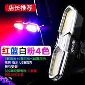 腳踏車尾燈USB充電后燈山地車