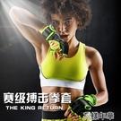 拳击手套半指拳擊手套散打格斗UFC拳套成人男女搏擊訓練泰拳MMA 花樣年華