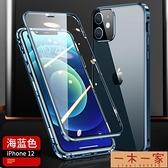 蘋果12手機殼 蘋果12手機殼iphone12pro鏡頭全包mini磁吸攝像頭男promax女款