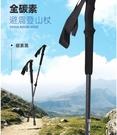 駱駝戶外登山杖手杖全碳素超輕避震登山杖女徒步登山裝備伸縮 小山好物