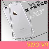 【萌萌噠】VIVO V9  台灣熱銷爆款 氣墊空壓保護殼 全包防摔防撞 矽膠軟殼 手機殼 手機套