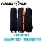 POSMA PGM 高爾夫球包 雙層航空包 普通版 黑 橘 HKB010Orange