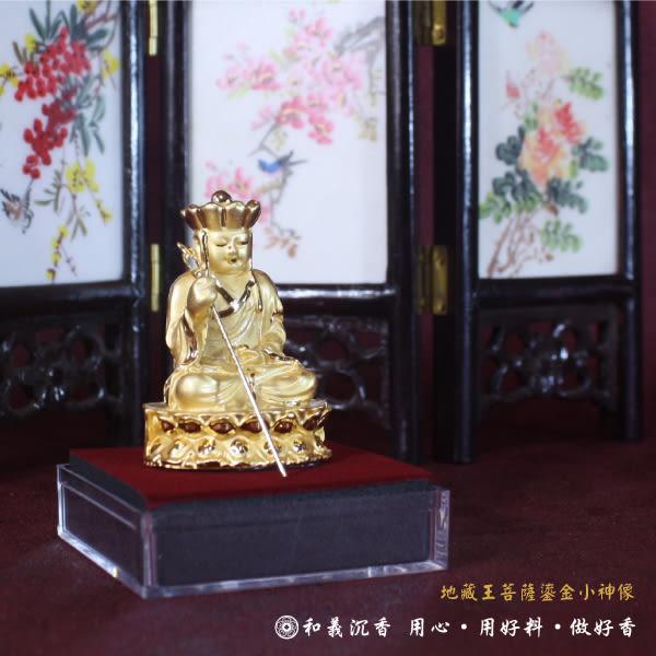 【和義沉香】《編號R04》地藏王/菩薩/ 地藏王 鎏金小神像 適車用.小佛堂.辦公室 供奉收藏