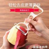 削皮機 水果刀不銹鋼削皮刀刮皮器蘋果馬鈴薯皮多功能削皮器薄 微微家飾