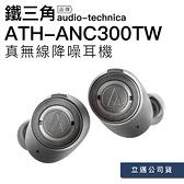 【3/17前滿3000折100】audio-technica 鐵三角 真無線降噪耳機 ATH-ANC300TW 支援aptX 保固兩年