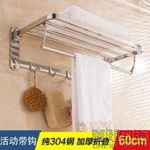 毛巾架不銹鋼304浴巾架 廁所掛件置物架2層免打孔雙層