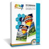 彩之舞 A4 150g高彩噴墨專用紙–防水 100張/包 HY-A04