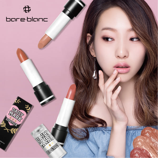 韓國Bareblanc 自然系裸色長效水潤唇膏 3.5g 三款可選【櫻桃飾品】【23423】