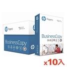 【10件超值組】HP A4多功能影印紙7...