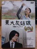 挖寶二手片-F02-054-正版DVD*日片【東大灰姑娘】-豐原功補*寺島咲