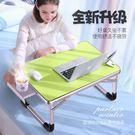 電腦桌藍語筆記本電腦桌做床上用書桌折疊桌小桌子懶人桌學生宿舍學習桌LX【四月特賣】