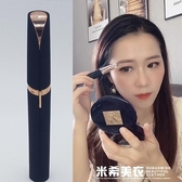 初學者電動修眉刀刮眉刀修眉儀自動剃眉女式修剪眉毛神器充電式 米希美衣