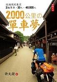 (二手書)2000公里的單車夢