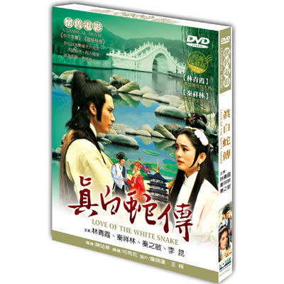 真白蛇傳DVD (經典珍藏版) 林青霞/秦祥林
