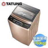 大同 Tatung 16公斤變頻洗衣機 TAW-A160DD