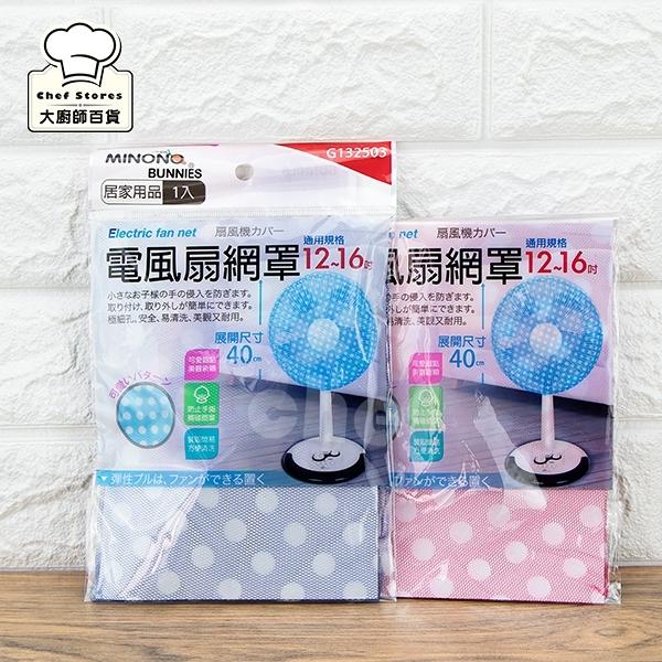 米諾諾圓點電風扇網罩電風扇罩電風扇防護網-大廚師百貨