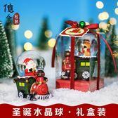 聖誕禮品新款聖誕老人水晶球禮盒裝飄雪聖誕節平安夜禮物活動禮品