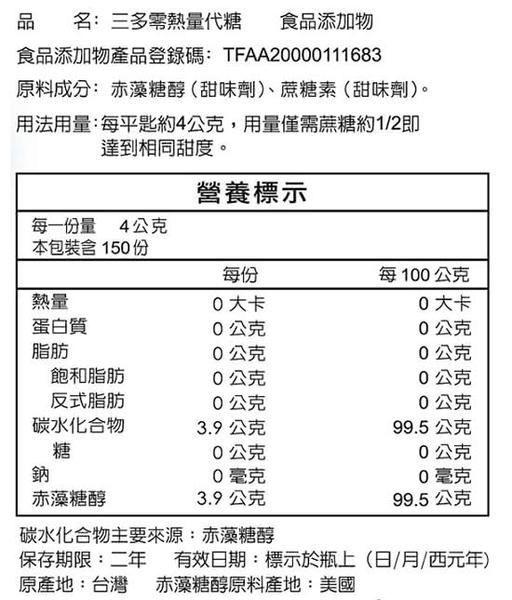 三多 零熱量代糖 (罐裝) 600g【德芳保健藥妝】