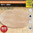 COMO 可摩長纖毛舒柔圓型地毯 / 地...