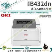 OKI B432dn 商務型 LED A4黑白雷射印表機 送A4紙