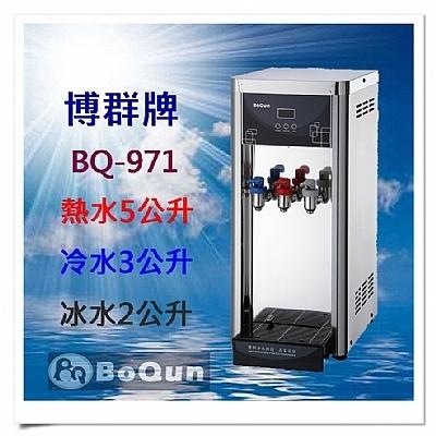【博群BQ】BQ-971 冰溫熱三溫桌上型飲水機【空機版*不包含過濾設備*淨水器需外置】